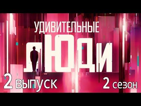 «Удивительные люди». 2 сезон. 2 выпуск
