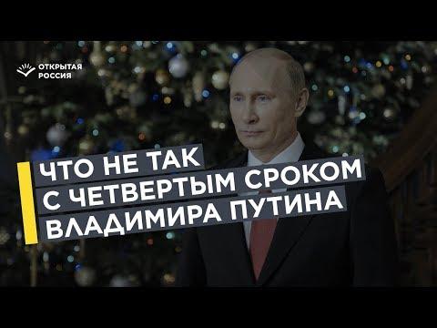 Дважды два - не четыре: что не так с четвертым сроком Путина