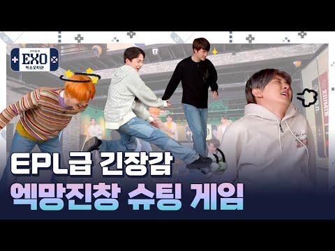 [엑소오락관 시즌2ㅣEP.04] 역대급 긴장감! EXO의 허당미 가득한 슈팅게임 (The 3rd ROUND! Elephant Nose Kickoff)