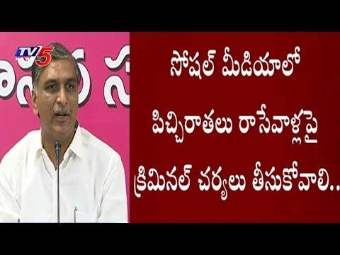 సోషల్ మీడియాలో పిచ్చి రాతలు రాసేవాళ్లపై క్రిమినల్ చర్యలు తీసుకోవాలి..! | Harish Rao Press Meet | TV5