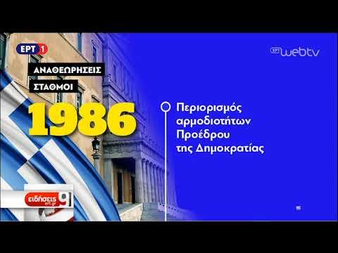 Επιστολή Α. Τσιπρα για τη συνταγματική αναθεώρηση | 29/10/18 | ΕΡΤ