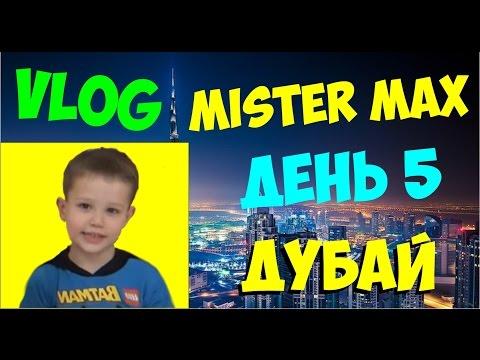 МИСТЕР МАКС Дубай день#6 15 интересных фактов о Дубае (видео)