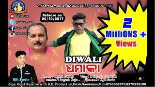 Video Diwali Dhamaka(Jogesh jojo) New Sambalpuri comedy(Copy right reserved with B.D Production) MP3, 3GP, MP4, WEBM, AVI, FLV Januari 2019