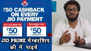 How To Get Free Jio Prime Membership​ | Jio Money offer
