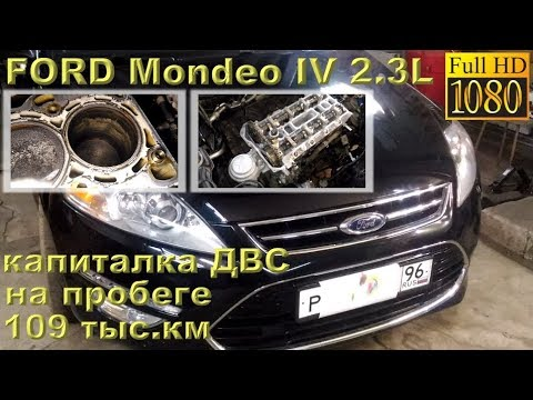 руководство по ремонту двигателя форд мондео