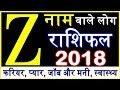 Z Name People Horoscope Rashifal 2018 Z नाम वाले लोग राशिफल 2018