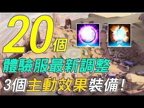 【傳說對決】20個體驗服最新調整!3個主動效果裝備現身!0426體驗服詳細調整內容【Lobo】Arena of Valor