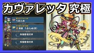 【モンスト】新降臨カヴァレッタ!究極に挑戦!!Part49【ろあ】