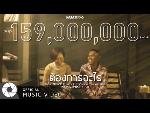 ต้องการอะไร | NaraNo (Official Music Video)