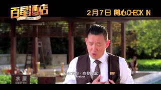 Nonton                    Hotel Deluxe                                        Trailer Film Subtitle Indonesia Streaming Movie Download