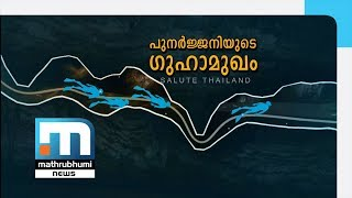 Video 'Punarjaniyute Guhamukham' - Special Program| Mathrubhumi News MP3, 3GP, MP4, WEBM, AVI, FLV Juli 2018