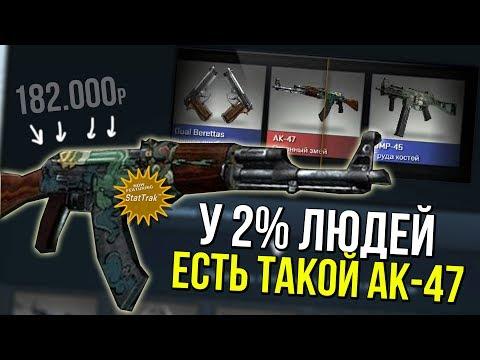 AK-47, КОТОРОГО НЕТ НИ У КОГО! | КРАФТ И ОТКРЫТИЕ КЕЙСОВ
