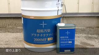 関市 壁の上塗り/N様邸/石井
