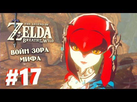 МИФА ВОЙН ЗОРА - The Legend of Zelda: Breath of the Wild #17 [Прохождение]