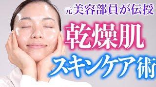 【最高級保湿法】エステ級のスキンケアが自宅で簡単に?!乾燥肌さん向け
