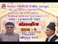 Keshod Bhagwat Saptah Live