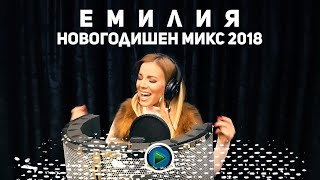 Video Emilia - Novogodishen Mix 2018 / Емилия - Новогодишен Микс 2018 MP3, 3GP, MP4, WEBM, AVI, FLV Agustus 2019
