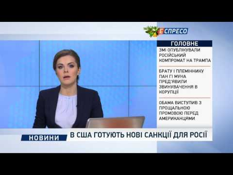В США готують нові санкції для Росії