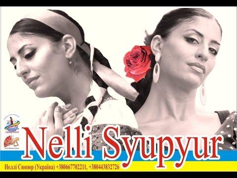 Нелли Сюпюр - Украинское фламенко