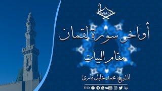 أواخر سورة لقمان مقام البيات للشيخ: محمد خليل قارئ