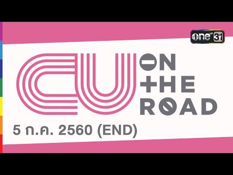 CU on The Road | 5 ก.ค. 2560 | one31