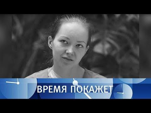 Диагноз как приговор Время покажет. Выпуск от 23.05.2018 - DomaVideo.Ru