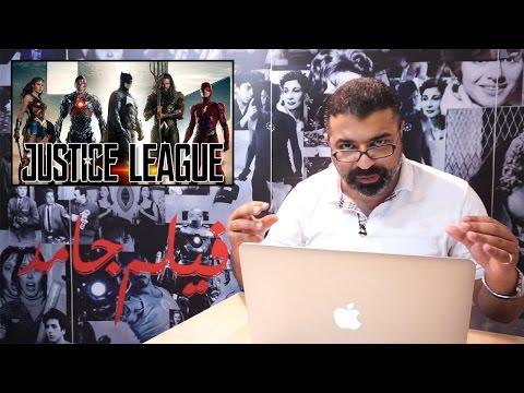 """مراجعة """"فيلم جامد"""" للإعلان التشويقي الجديد لـ Justice League"""