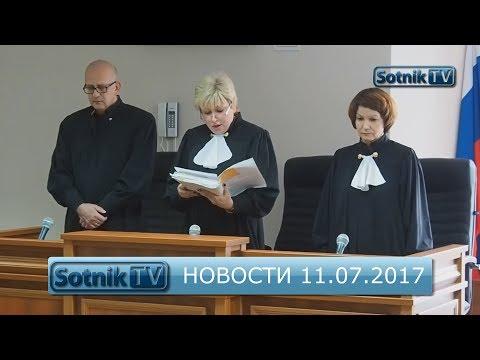 ИНФОРМАЦИОННЫЙ ВЫПУСК 11.07.2017