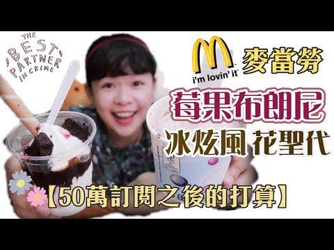 【麥當勞期間限定】莓果布朗尼冰炫風&花聖代 ❤︎ 古娃娃WawaKu