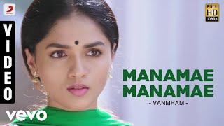 Vanmham - Manamae Manamae Video | Vijay Sethupathi, Kreshna | Thaman
