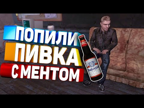 Garrys Mod - ПОПИЛИ ПИВА С МЕНТОМ - Garry's Mod DarkRP