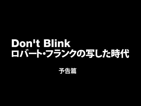 映画「Don't Blink ロバート・フランクの写した時代」