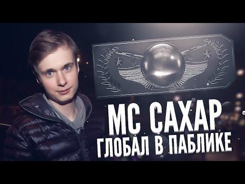 MC САХАР - Глобал в паблике