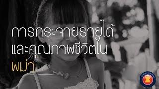 MYANMAR 2014 part 5