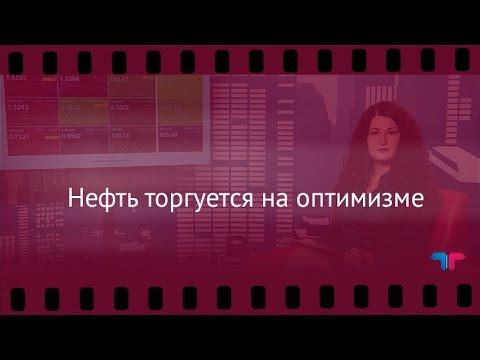 TeleTrade: Вечерний обзор, 10.10.2016 - Нефть торгуется на оптимизме (видео)