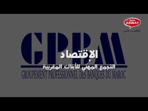 الإقتصاد - التجمع المهني للأبناك المغربية