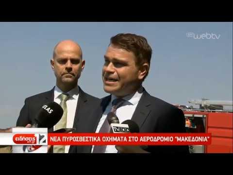 Νέα πυροσβεστικά οχήματα στα αεροδρόμια της Fraport  | 23/08/2019 | ΕΡΤ