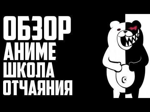 ЗОРмания - Обзор на аниме Danganronpa / Пуля опровержения (metalrus)