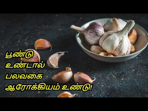 Video Benefits Of Garlic | Ghee Garlic | Eating Garlic on an Empty Stomach | Healthy Life - Tamil. download in MP3, 3GP, MP4, WEBM, AVI, FLV January 2017