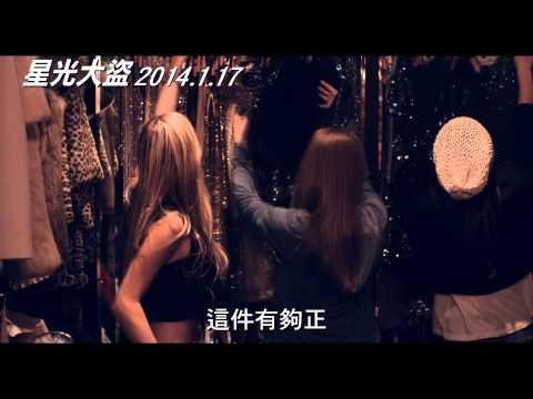 《星光大盜》電影預告 2014/01/17閃閃惹人偷!
