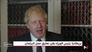 بريطانيا .. رئيس الوزراء يقرر تعليق عمل البرلمان