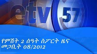 የምሽት 2 ስዓት ስፖርት  ዜና ...መጋቢት 08/2012  |etv