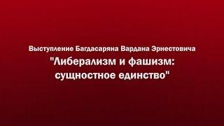 """Багдасарян В.Э. на научно-экспертной сессии """"Российский либеральный эксперимент: итоги и анализ"""""""