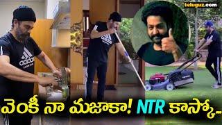 Venkatesh accepts Jr NTR challenge Nominates Mahesh Babu ,Varun Tej #BeTheRealMan challenge
