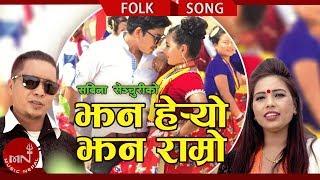 Jhan Heryo Jhan Ramro - Dipendra Thakuri & Sabina Century