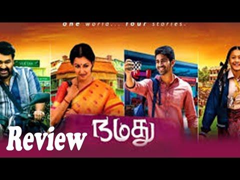 Namadhu Movie Review   Mohanlal   Gautami   Tamil Movie Updates