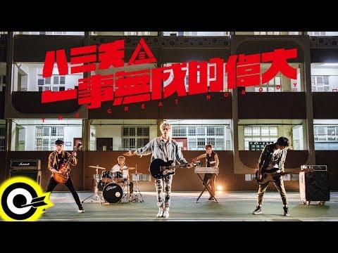 八三夭 831【一事無成的偉大 The Great Nobody】(八三夭 9/1台北小巨蛋 首次萬人演唱會 同名主題曲) Official Music Video
