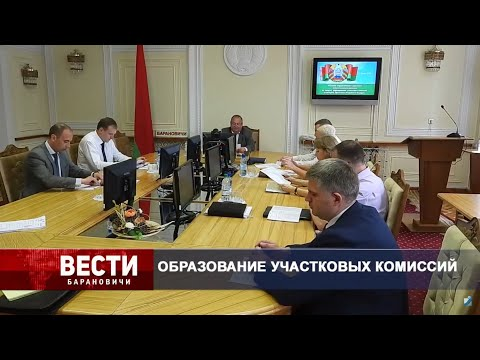 Вести Барановичи 24 июня 2020.