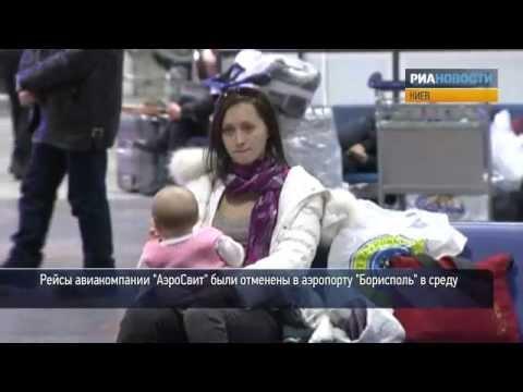 Пассажиры «АэроСвит» об отмененных рейсах