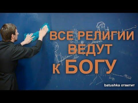 Все религии ведут к Богу. Ватushка ответит - DomaVideo.Ru